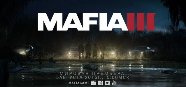 1438087382_mafia-iii-teaser-image-russian